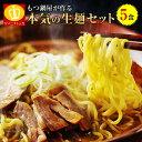 鶏がら醤油+とんこつ醤油 送料無料!大阪のもつ鍋屋が作る本気の生麺セット5食入り 詰め合わせ 食べ比べ ギフト 食べ比べ どんぶりで旨い
