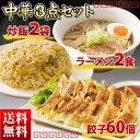 【楽天スーパーセール限定⇒500円OFF】り餃子・ラーメン・炒飯のおすすめセット 餃子 ギフト