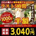 【ラスト5時間!6,080円⇒3,040...