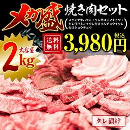 【お買物マラソン限定⇒1000円OFF】送料無料 大容量の約2キロ!たっぷりお肉を食べたいあなたに!BBQにもぜひ!秘伝のタレで漬け込んだ牛ハラミと4種のホルモンで、お腹いっぱいになるお徳な焼き肉セットです!