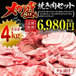 【お買物マラソン限定⇒3000円OFF】送料無料 大容量の約4キロ!BBQにもぜひ★秘伝のタレで漬け込んだ牛ハラミと4種のホルモンで、お腹いっぱいになるお徳な焼き肉セットです!