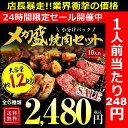 送料無料 メガ盛焼き肉1.2キロセット!