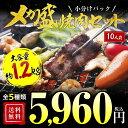 送料無料 メガ盛焼き肉1.2キロセット!たっぷりお肉を食べた...