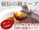 【11種類の追加スープ単品★2〜3人前用】お鍋のスープ追加に!水炊きやモツ鍋に!人気の醤油や豆乳はいかがですか?追加トッピングに!色々な味を楽しみたいなら追加の...