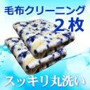 毛布クリーニング 2枚 丸洗い
