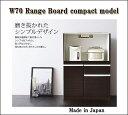キッチン収納棚 シンプル設計 カラー:ブラウン天板は艶ありホワイトエナメル鏡面仕上げスライドカウンタートレー付きで使い勝手も◎安心・高品質の日本製です。