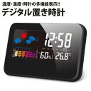 デジタル 置き時計 温湿度計 多機能 温度計 湿度計 カレンダー アラーム センサー バックライト 大画面 卓上スタンド 最高最低温湿度 PR-CJ2618T