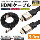 楽天ONE DAZE4K2K対応 HDMI ケーブル 3m フラットケーブル ハイスピード 金メッキ V2.0 フルHD パソコン テレビ ゲーム機 厚み3mm PR-HDMI-FLAT3M【メール便対応】