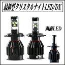 【送料無料】【即納】発売記念数量限定 【Duty Japan®】クリスタルナイト クリヤーホワイトオールインワン取付 LEDヘッドライト …