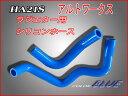 【即納】【送料無料】アルトワークスHA21ラジエター用シリコンホースセット青
