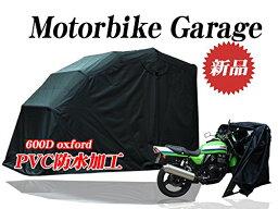 【即納】【送料無料】「DUtY JAPAN 開閉式バイクガレージ/バイクシェルター270*105*155cmブラック