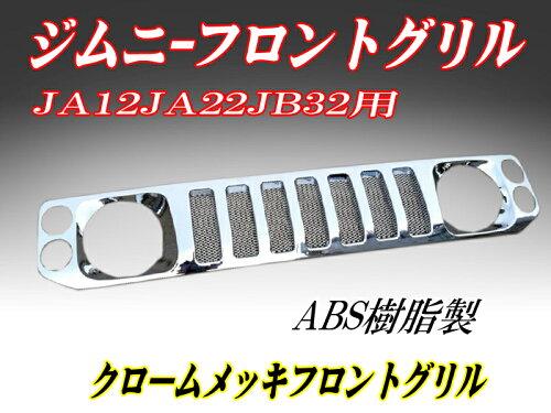 【即納】【送料無料】ジムニーJA11JB31用メッキフロントグリルABS樹脂製
