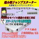 【即納】【送料無料】最高クラス18000mAh PC&モバイルバッテリー&モバイルジャンプスターターiPhone6対応!コンパクト設計 高出力 5000ccクラスも可能!!