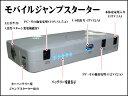 【即納】【送料無料】大容量14000mAh PC&モバイルバッテリー&モバイルジャンプスターターiPhone6対応!コンパクト設計 高出力 5000…