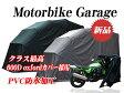 【2色選択】【即納】【送料無料】600DオックスフォードDUTY JAPAN 開閉式バイクガレージ/バイクシェルター270*105*155cm