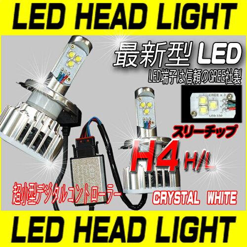 【送料無料】【即納】オールインワン!H4Hi/LoThreeChipCREELEDヘッドライト