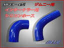 【12/3〜8☆全品ポイント2倍SALE!!】【即納】【送料無料】ジムニーJB23・4型 インテーク用シリコンホース 色:ブルー