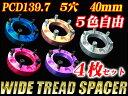 【即納】【送料無料】【5色選択】ワイドトレッドスペーサー5穴40mm4枚セットPCD139.7ジムニー