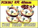 5穴 ジムニー40mmワイドトレッドスペーサー4枚セットPCD139.7 ゴールド
