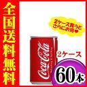 【送料無料】【メーカー直送】【2ケース60本入】コカ・コーラ 160ml缶