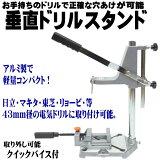 【即納】【送料無料】クイックバイス付垂直ドリルスタンド ボール盤日立・リョウビ・マキタ43mm対応