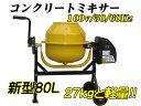 電動コンクリートミキサー80L 100V 50/60Hz
