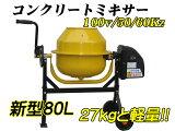 【即納】【送料無料】電動コンクリートミキサー80L 100V 50/60Hz
