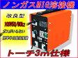 【即納】【送料無料】DUTY JAPAN ノンガス半自動溶接アークMIG・単相100V