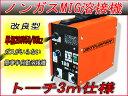 【即納】【送料無料】DUTY JAPAN ノンガス半自動溶接アークMIG単相200V