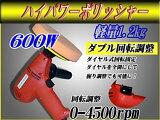 【即納】【送料無料】新提案 ハイパワーポリッシャー 600W
