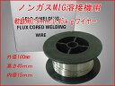 MIGノンガス半自動溶接機用 軟鉄用0.9mm ワイヤー0.45Kg