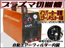 【即納】【送料無料】DUTY JAPAN 100V/200V併用インバーター内蔵 プラズマカッター  プラズマ切断機