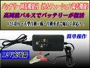【即納】【送料無料】バッテリー修復 小型高性能充電器 サルフェーション除去機能付