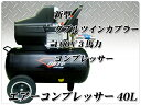 【即納】【送料無料】DUTY JAPAN 40Lタンク 3馬力エアーコンプレッサー