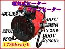 【即納】【送料無料】【再入荷!】電気式ジェットヒーター スポットヒーター 電気ストーブ 100V/50/60kz