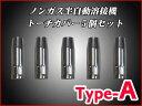 【即納】【送料無料】新型MIG用ノンガス 半自動溶接機用トーチカバー5個セット