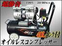 【Duty Japan 】40L横型オイルレスコンプレッサー【期間限定特別価格!】※今だけ30Lと同価格で40Lが購入可能