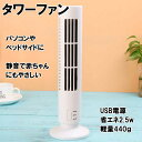 ■タワー型スリムファン 本体ホワイト スタイリッシュ卓上扇風機 シンプル操作 風量2段階調整 USBタワーファン