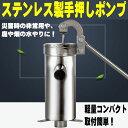 ステンレス製 井戸ポンプ 10m ガチャポンプ 排水 取水...