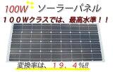 【即納】【送料無料】太陽電池単結晶ソーラーパネル100W変換率19.4%