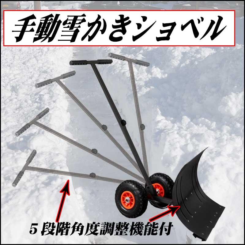 キャスター付 手押し雪かきショベル スコップ