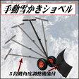 【12/3〜8☆全品ポイント2倍SALE!!】【送料無料】キャスター付手押し雪かきショベル スコップ 幅74cm!