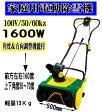 【送料無料】角度調整機能付 電動除雪機 雪かき機  100V/50/60kz
