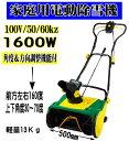 【即納】【送料無料】角度調整機能付 電動除雪機 雪かき機  100V/50/60kz