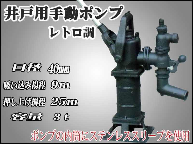 井戸用手押しポンプ 押し上げ揚程 25m