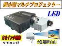 日本語対応モデル小型LEDプロジェクター