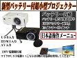 即納・送料無料 2色選択【HDMI対応】超小型 LED プロジェクター バッテリー搭載 日本語対応モデル