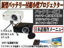 バッテリー搭載日本語対応モデルコンパクト設計かんたん操作リモコン付属