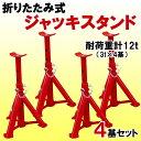 【即納】【送料無料】折りたたみ式ジャッキスタンド4基セット