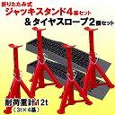 【再入荷!】【即納】【送料無料】折りたたみ式ジャッキスタンド4基&タイヤスロープ2個セット